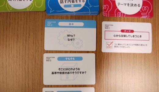 楽しみながら自分の本質が知れるリフレクションカード